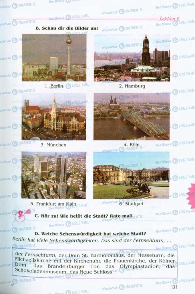 Підручники Німецька мова 8 клас сторінка 131