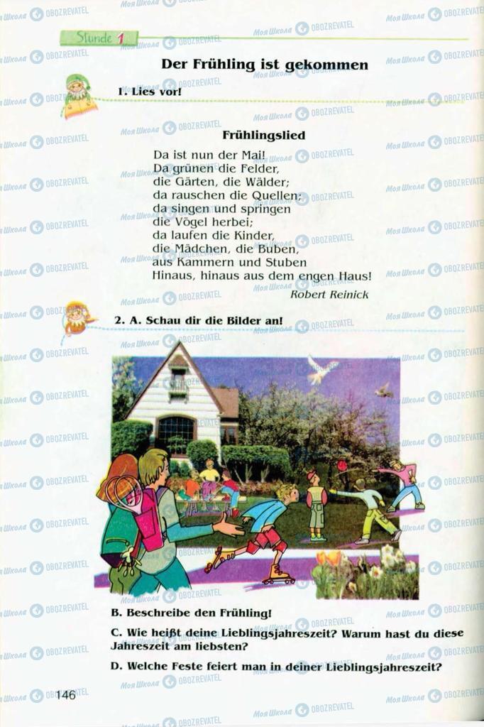 Підручники Німецька мова 8 клас сторінка 146