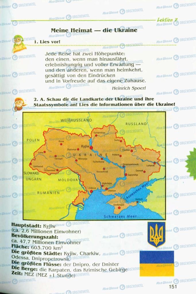Підручники Німецька мова 8 клас сторінка 151