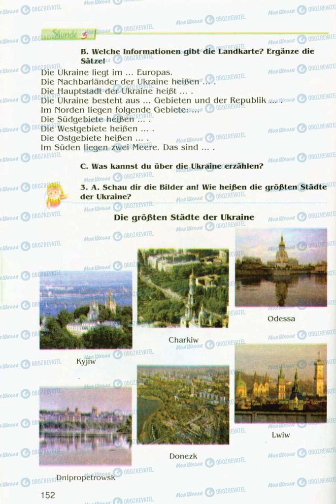 Підручники Німецька мова 8 клас сторінка 152