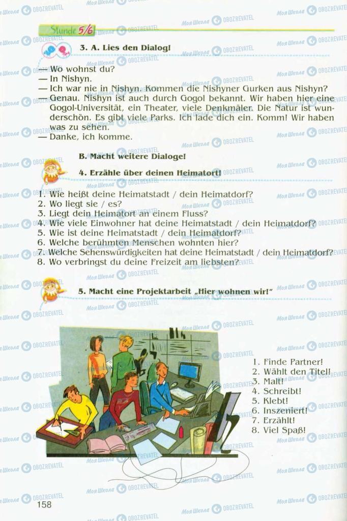 Підручники Німецька мова 8 клас сторінка 158