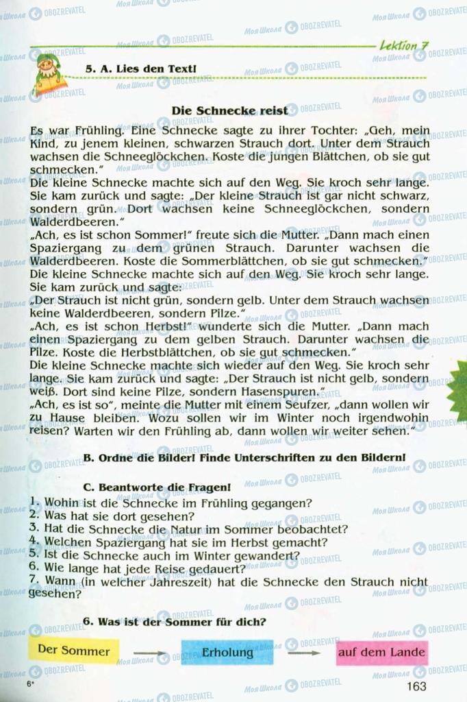 Підручники Німецька мова 8 клас сторінка 163