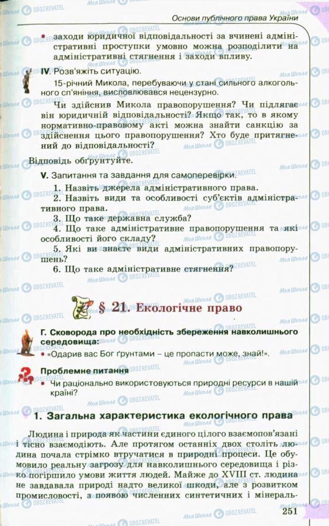Підручники Правознавство 10 клас сторінка  251
