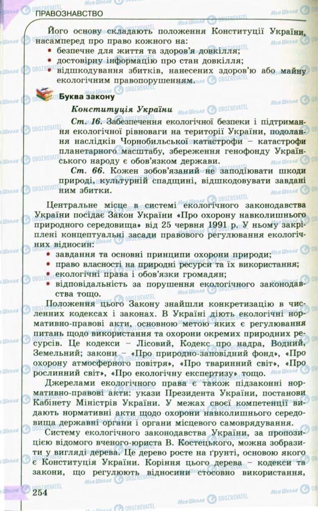 Підручники Правознавство 10 клас сторінка 254
