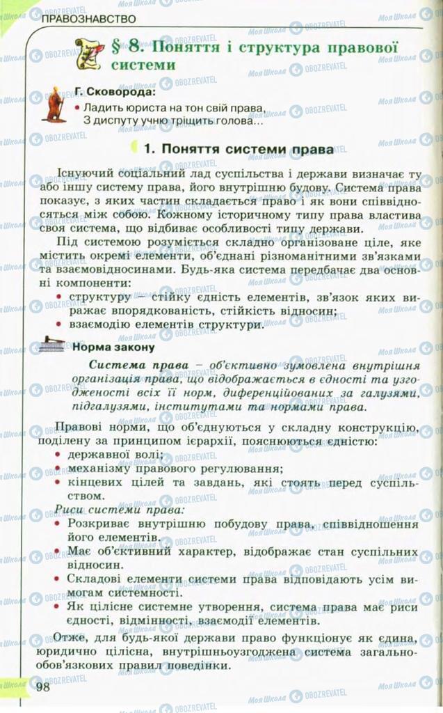 Учебники Правоведение 10 класс страница 98