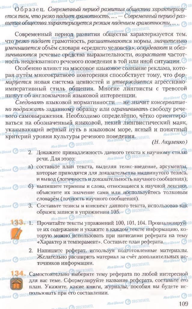 Підручники Російська мова 10 клас сторінка 109