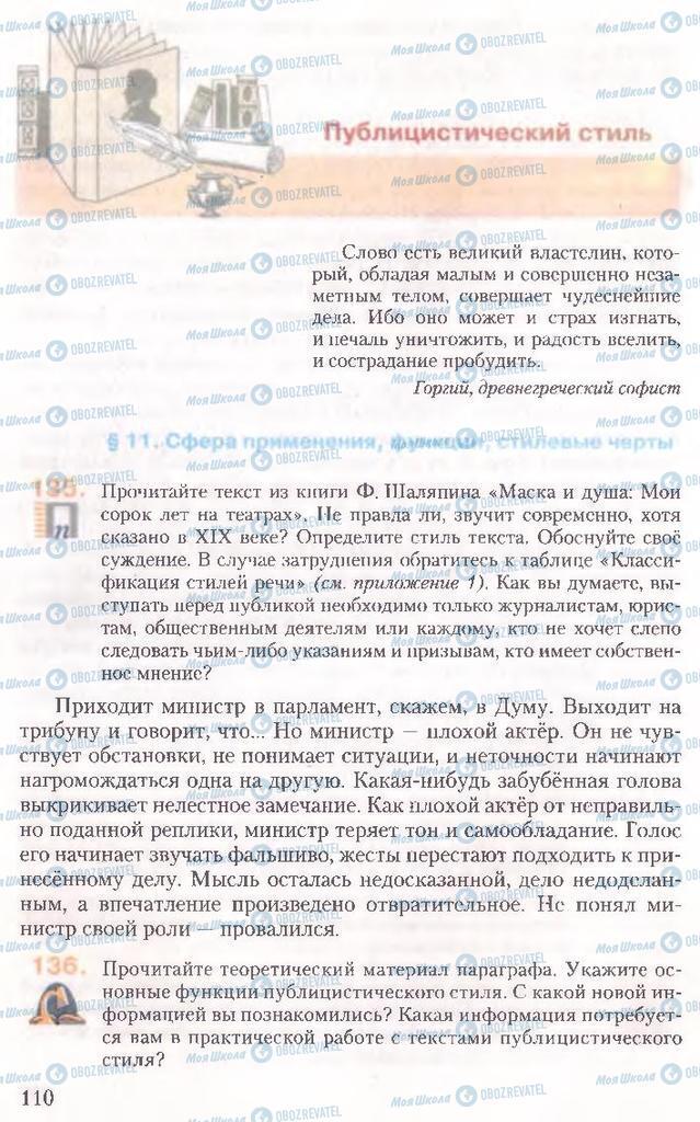 Підручники Російська мова 10 клас сторінка 110