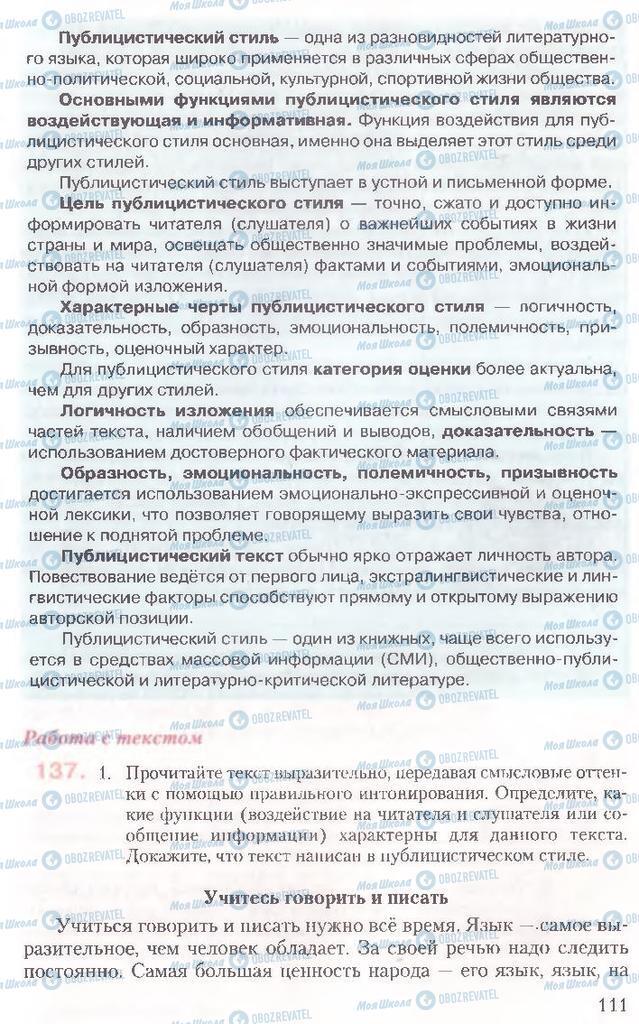 Підручники Російська мова 10 клас сторінка 111