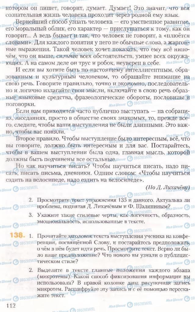 Підручники Російська мова 10 клас сторінка 112