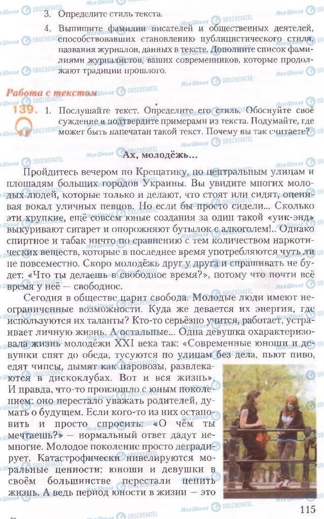 Підручники Російська мова 10 клас сторінка 115