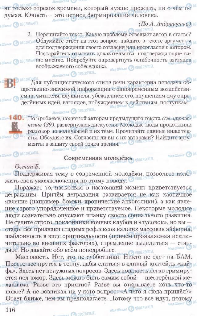 Підручники Російська мова 10 клас сторінка 116