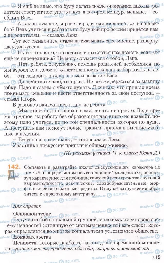 Підручники Російська мова 10 клас сторінка 119