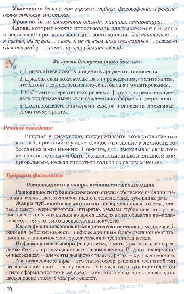 Підручники Російська мова 10 клас сторінка 120