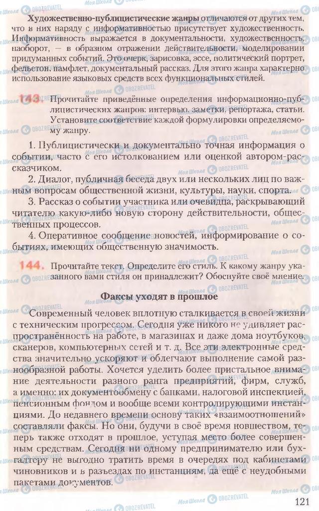 Підручники Російська мова 10 клас сторінка 121