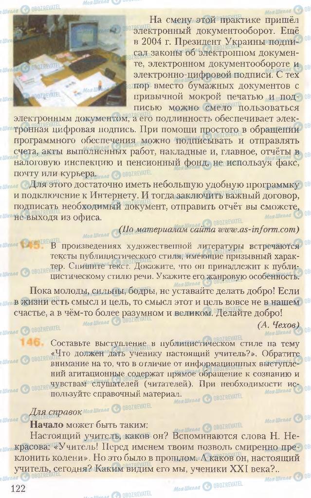 Підручники Російська мова 10 клас сторінка 122