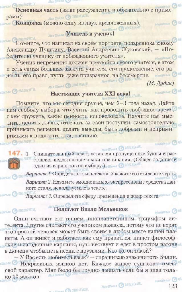 Учебники Русский язык 10 класс страница 123