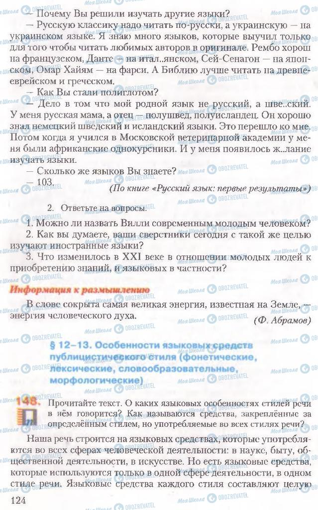 Підручники Російська мова 10 клас сторінка 124