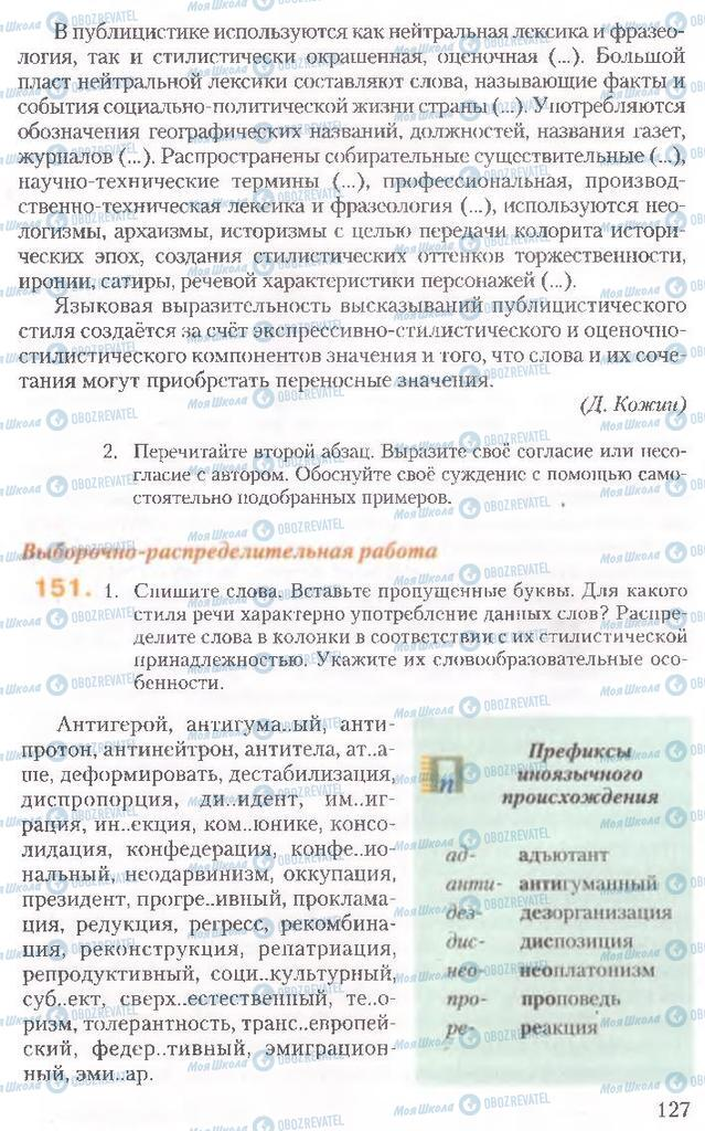 Підручники Російська мова 10 клас сторінка 127
