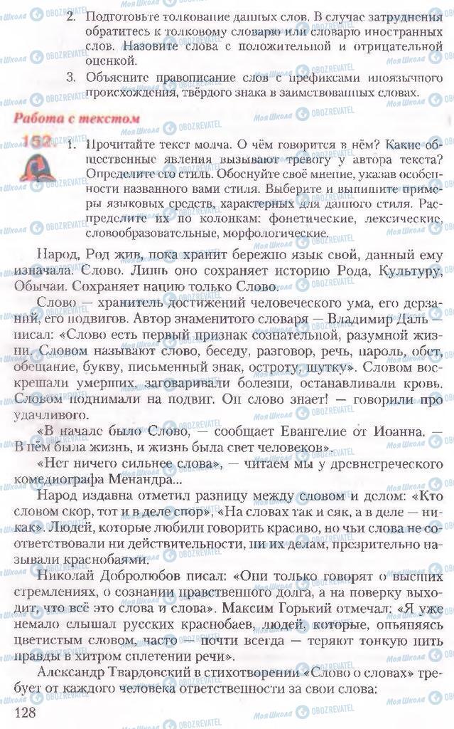 Підручники Російська мова 10 клас сторінка 128