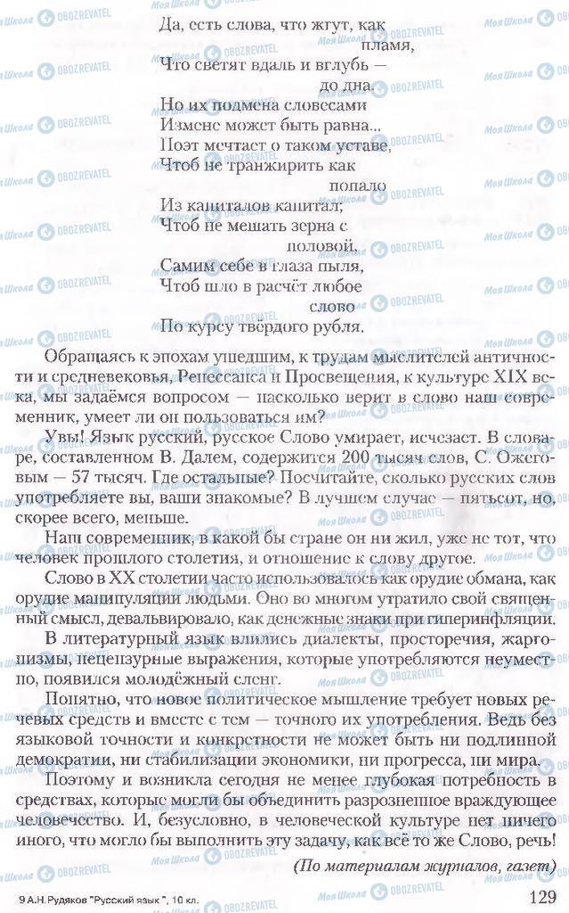 Підручники Російська мова 10 клас сторінка 129