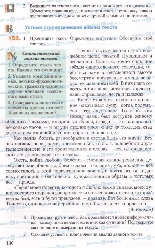 Підручники Російська мова 10 клас сторінка 130
