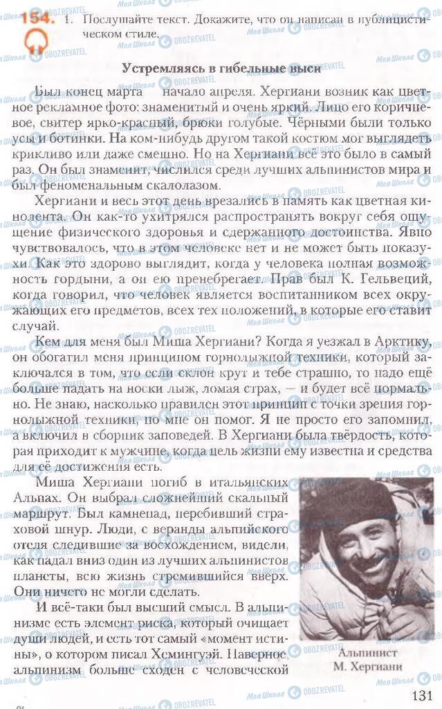 Підручники Російська мова 10 клас сторінка 131