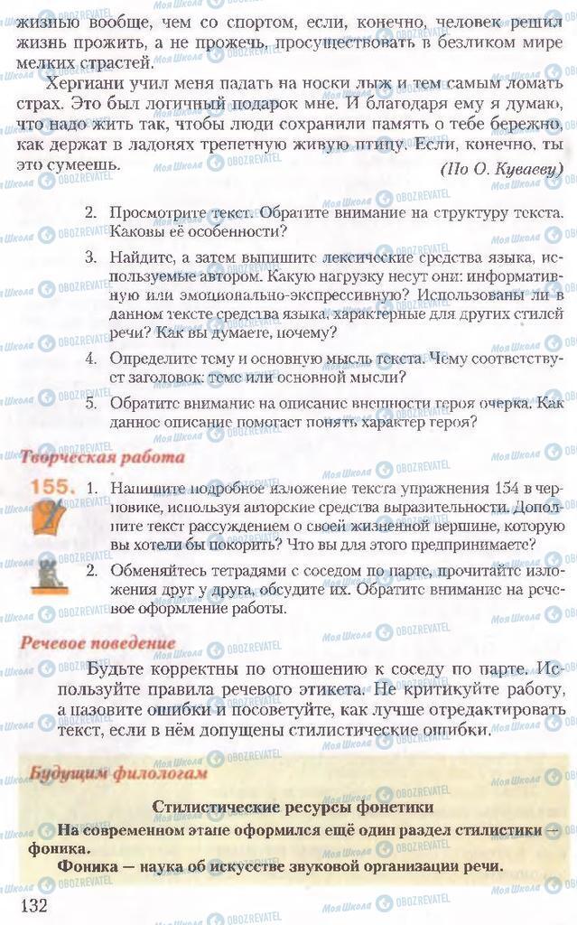 Підручники Російська мова 10 клас сторінка 132