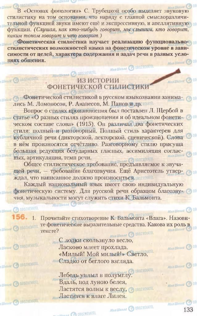 Підручники Російська мова 10 клас сторінка 133