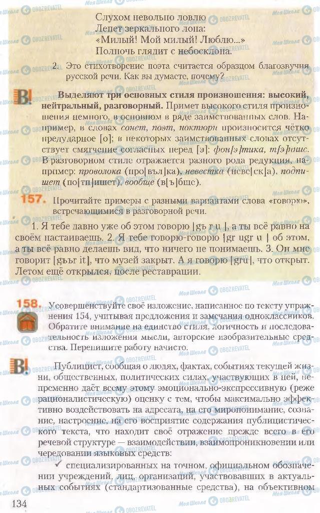 Підручники Російська мова 10 клас сторінка 134