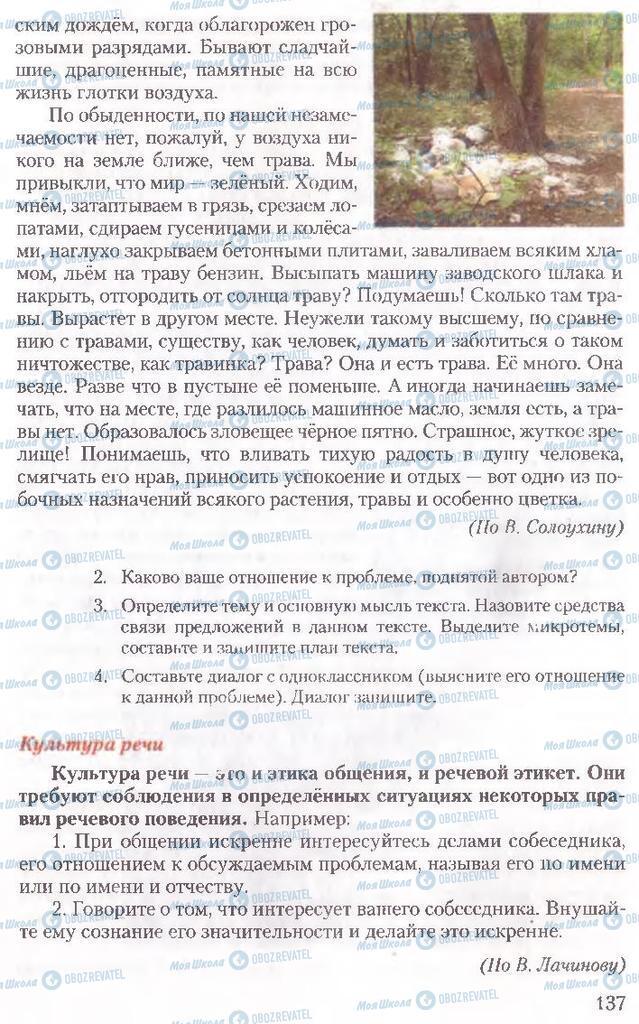 Підручники Російська мова 10 клас сторінка 137