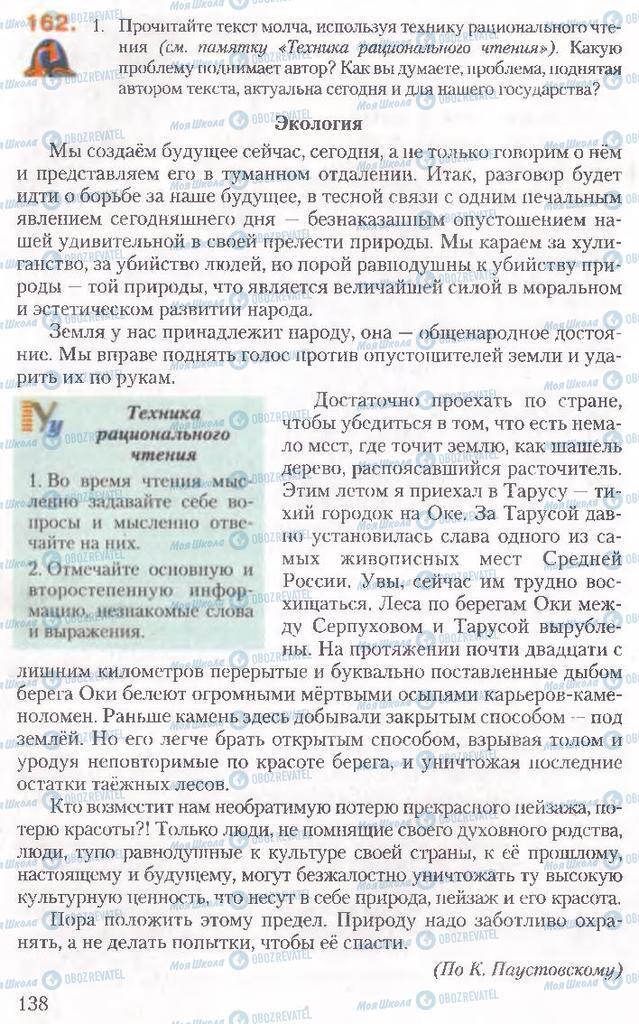 Підручники Російська мова 10 клас сторінка 138