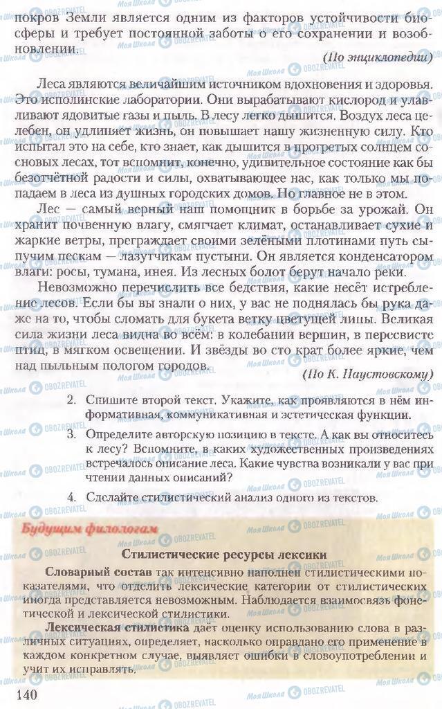 Підручники Російська мова 10 клас сторінка 140
