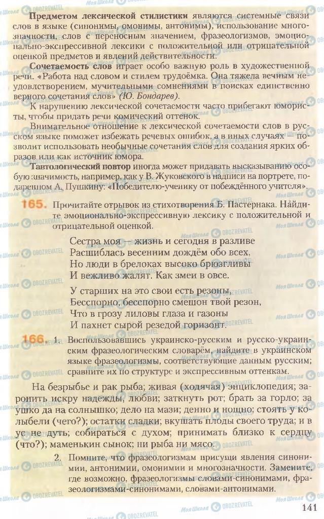 Підручники Російська мова 10 клас сторінка 141