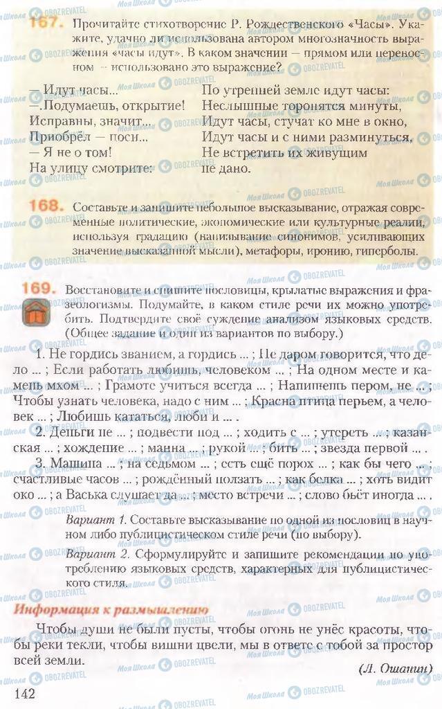 Підручники Російська мова 10 клас сторінка 142