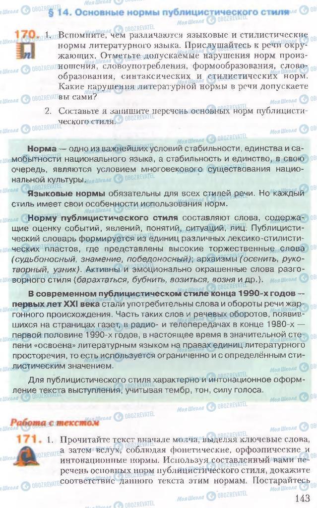 Підручники Російська мова 10 клас сторінка 143