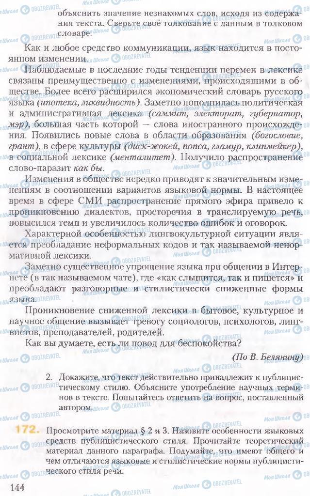 Підручники Російська мова 10 клас сторінка 144