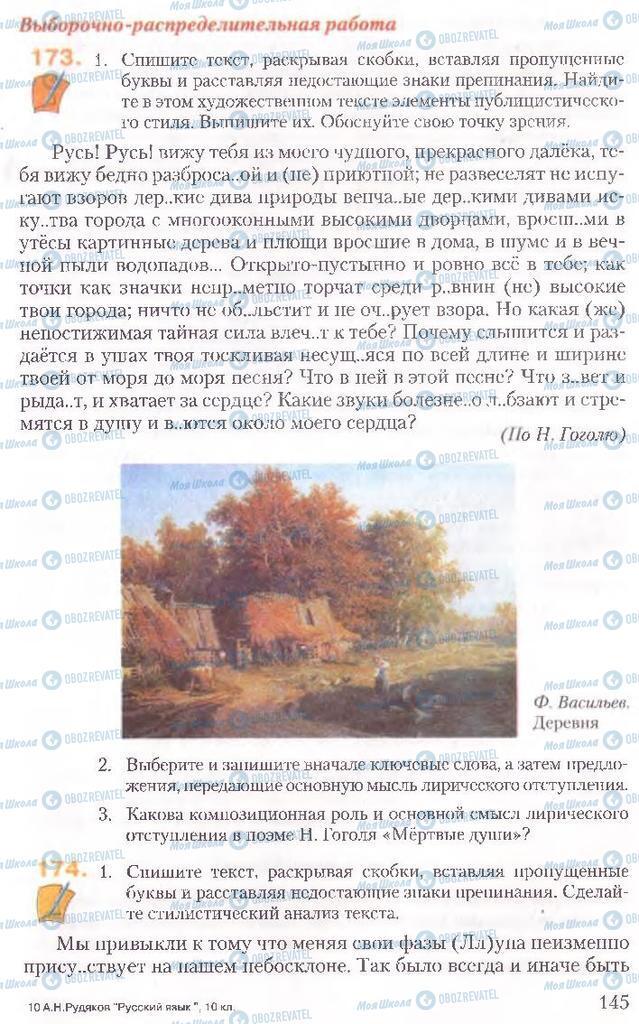 Підручники Російська мова 10 клас сторінка 145