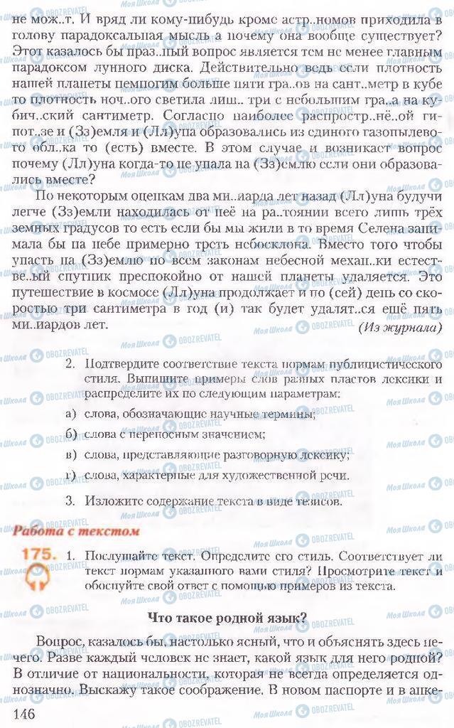 Підручники Російська мова 10 клас сторінка 146