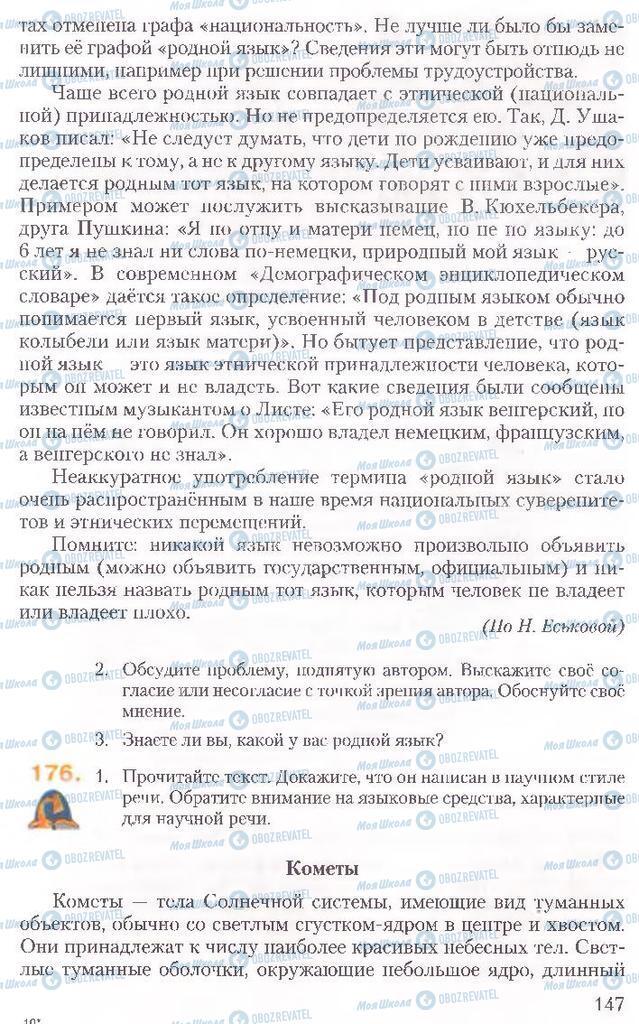 Підручники Російська мова 10 клас сторінка 147