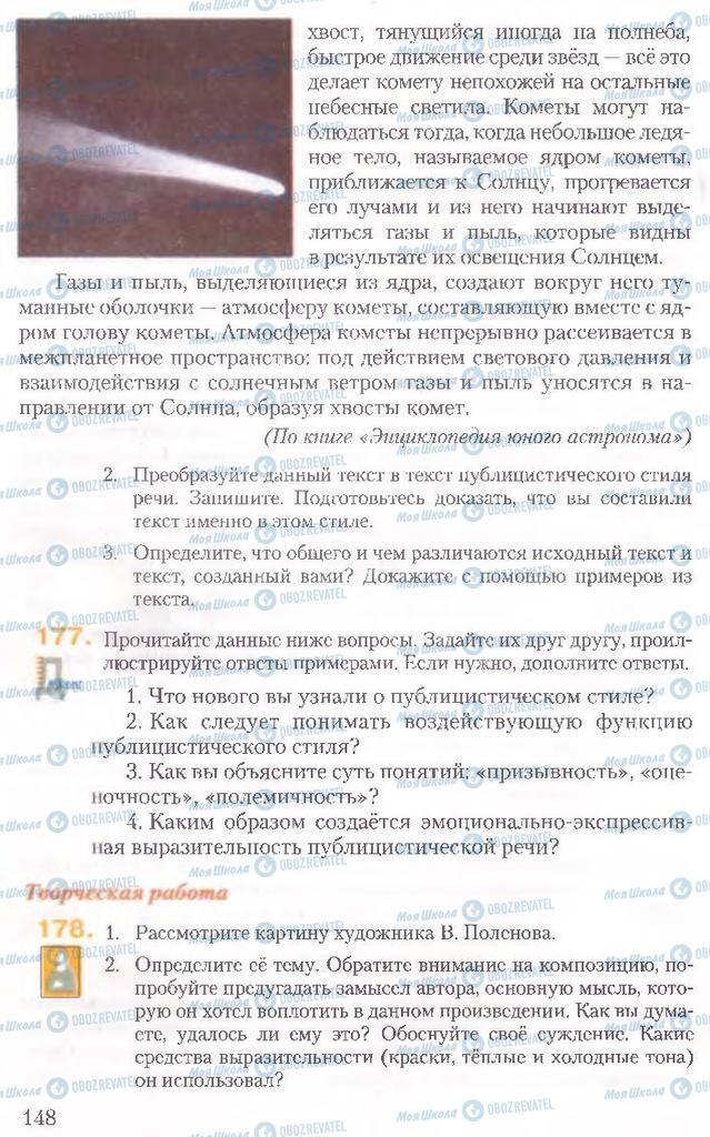 Підручники Російська мова 10 клас сторінка 148