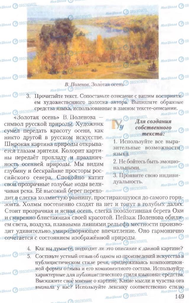 Підручники Російська мова 10 клас сторінка 149