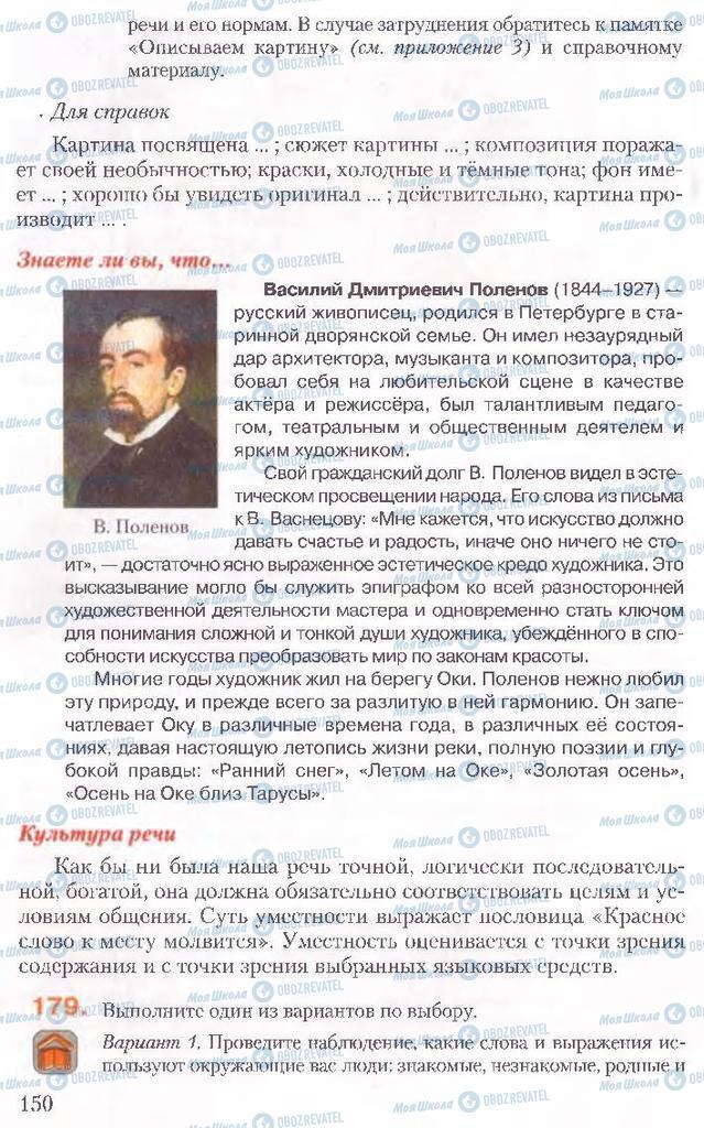 Підручники Російська мова 10 клас сторінка 150