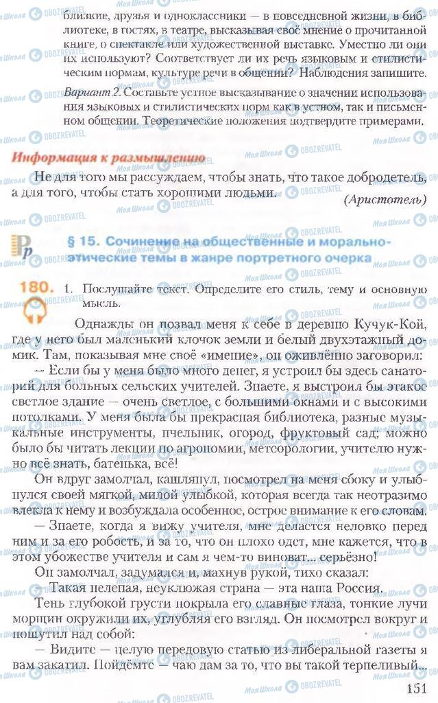 Підручники Російська мова 10 клас сторінка 151