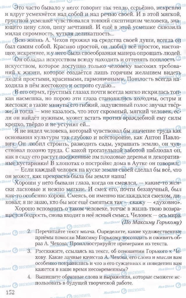 Підручники Російська мова 10 клас сторінка 152