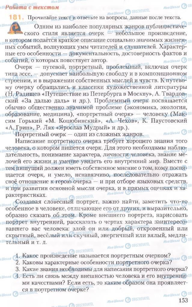Підручники Російська мова 10 клас сторінка 153