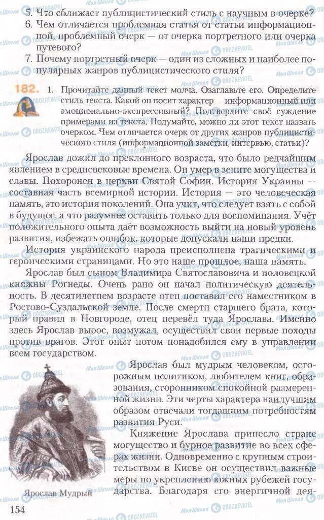 Підручники Російська мова 10 клас сторінка 154