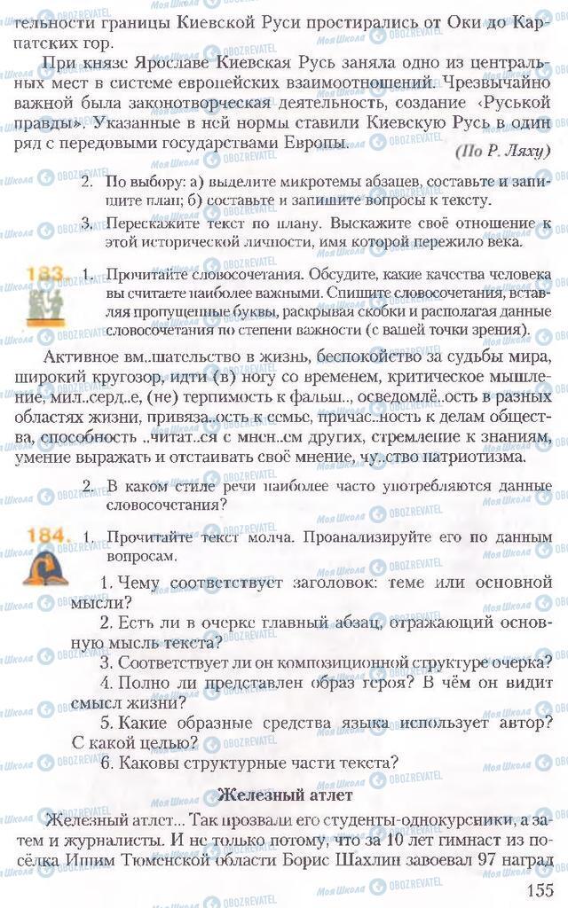 Підручники Російська мова 10 клас сторінка 155