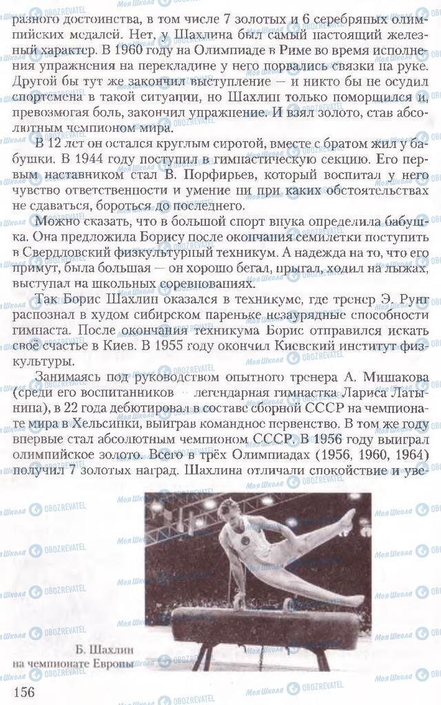 Підручники Російська мова 10 клас сторінка 156
