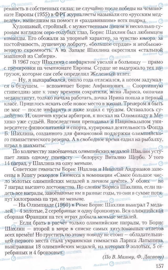 Підручники Російська мова 10 клас сторінка 157