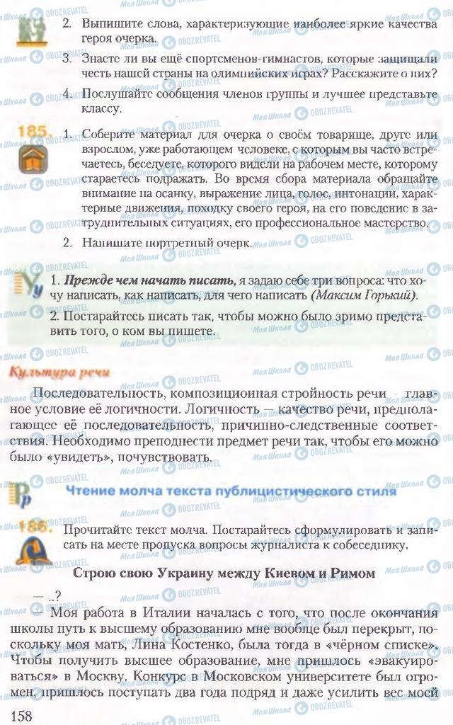 Підручники Російська мова 10 клас сторінка 158